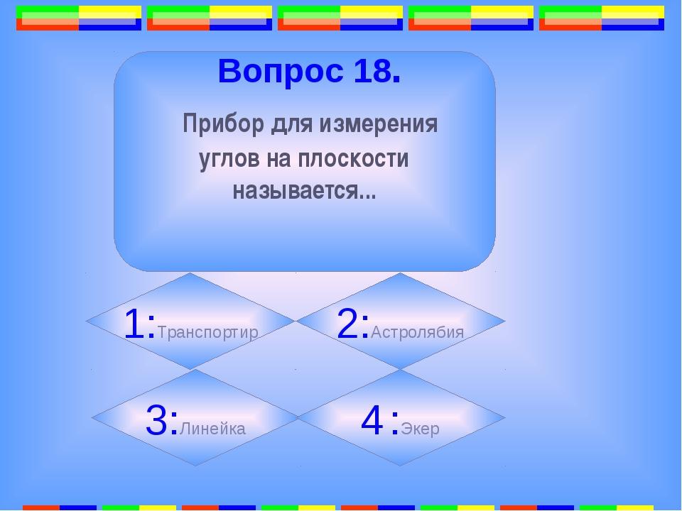 14. Вопрос 20. Прибор для измерения углов на местности называется... 1: 2:Ас...