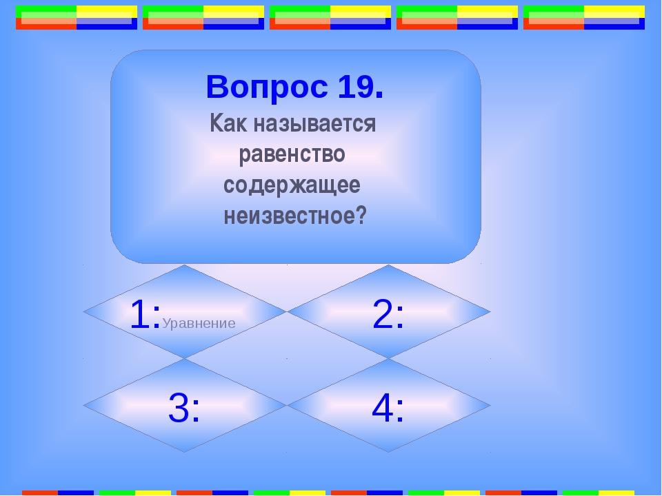3. Вопрос 22. Какие числа являются сторонами египетского треугольника? 1: 7,...