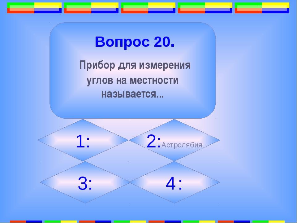 6. Вопрос 23. Многоугольник с наименьшим числом сторон называется… 1: Квадра...