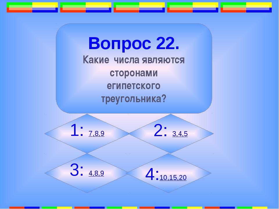 7. Вопрос 24. Как называется отрезок, если он имеет две общие точки с окружн...