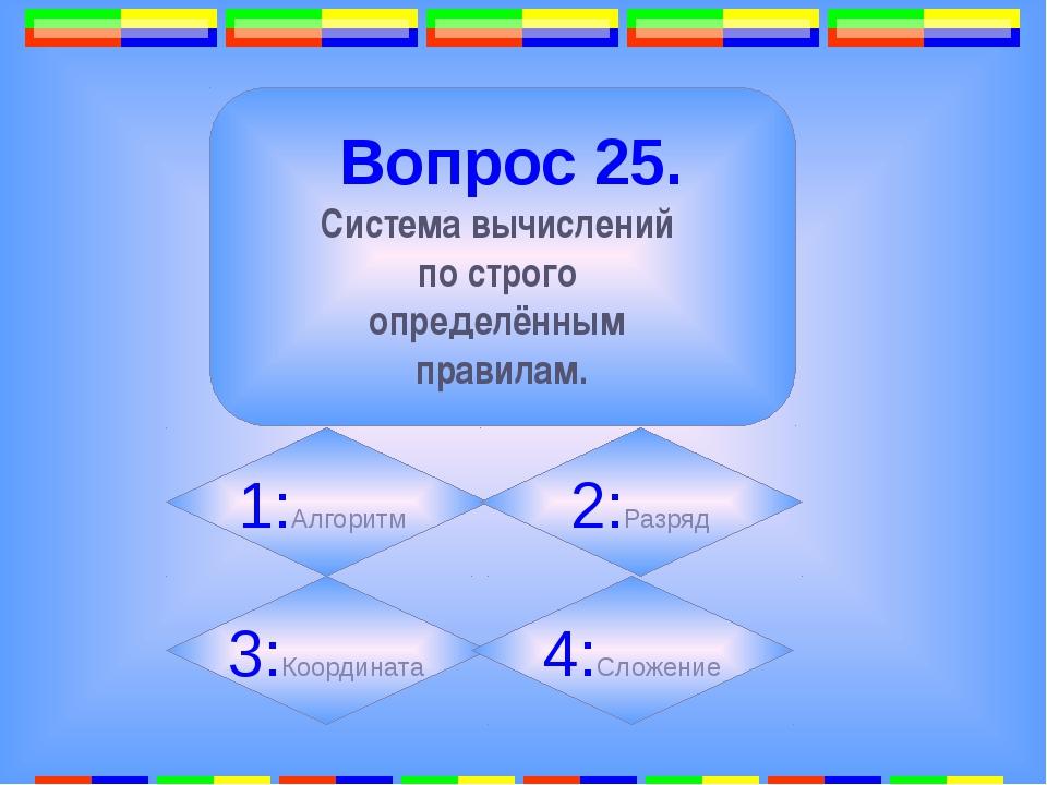 7. Вопрос 27. При возведении степени в степень показатели … 1: 2:умножаются...