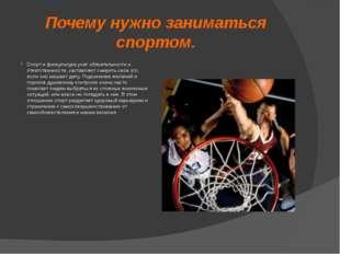 Почему нужно заниматься спортом. Спорт и физкультура учат обязательности и от