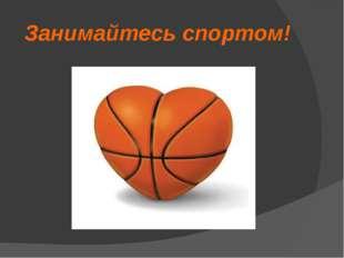 Занимайтесь спортом!