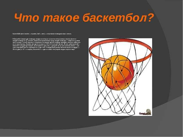 Что такое баскетбол? Баскетбо́л (англ. basket — корзина, ball — мяч) — спорти...