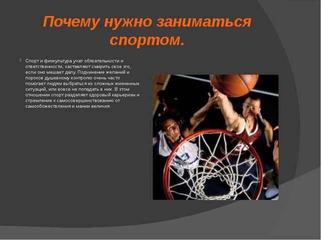 Почему нужно заниматься спортом. Спорт и физкультура учат обязательности и от...