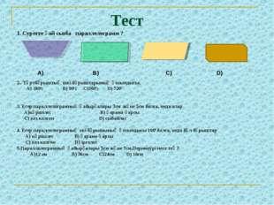 Тест 1. Суретте қай сызба параллелограмм ?  А) B) С) D) 2.. Төртбұрыштың