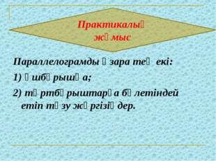 Параллелограмды өзара тең екі: 1) үшбұрышқа; 2) төртбұрыштарға бөлетіндей ет