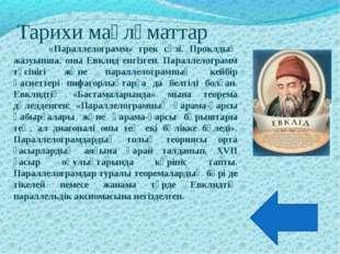 Тарихи мағлұматтар «Параллелограмм» грек сөзі. Проклдың жазуынша, оны Евклид