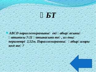 ҰБТ ABCD параллелограмының екі қабырғасының қатынасы 7:11 қатынасына тең, ал