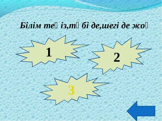 Білім теңіз,түбі де,шегі де жоқ 1 2 3