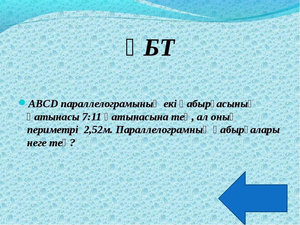 ҰБТ ABCD параллелограмының екі қабырғасының қатынасы 7:11 қатынасына тең, ал...