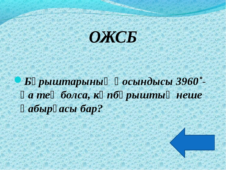ОЖСБ Бұрыштарының қосындысы 3960˚-қа тең болса, көпбұрыштың неше қабырғасы бар?