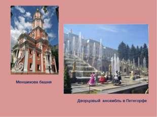 Меншикова башня Дворцовый ансамбль в Петегорфе