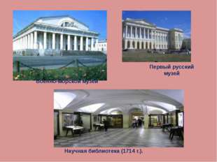 Первый русский музей Научная библиотека (1714 г.). Военно-морской музей