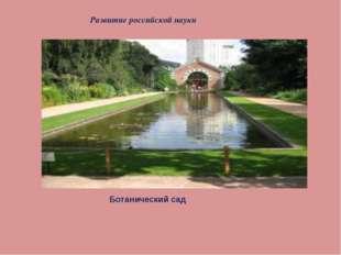 Развитие российской науки Ботанический сад
