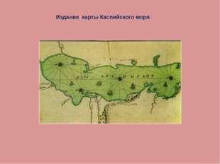 Издание карты Каспийского моря