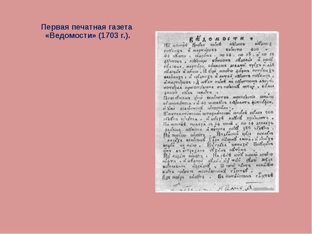 Первая печатная газета «Ведомости» (1703 г.).