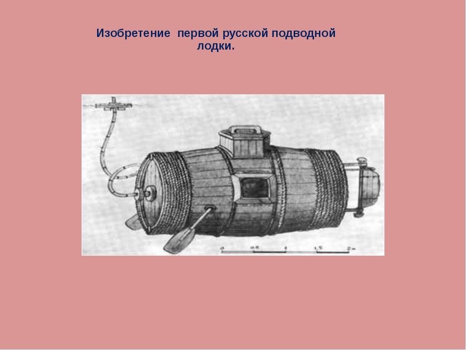 Изобретение первой русской подводной лодки.