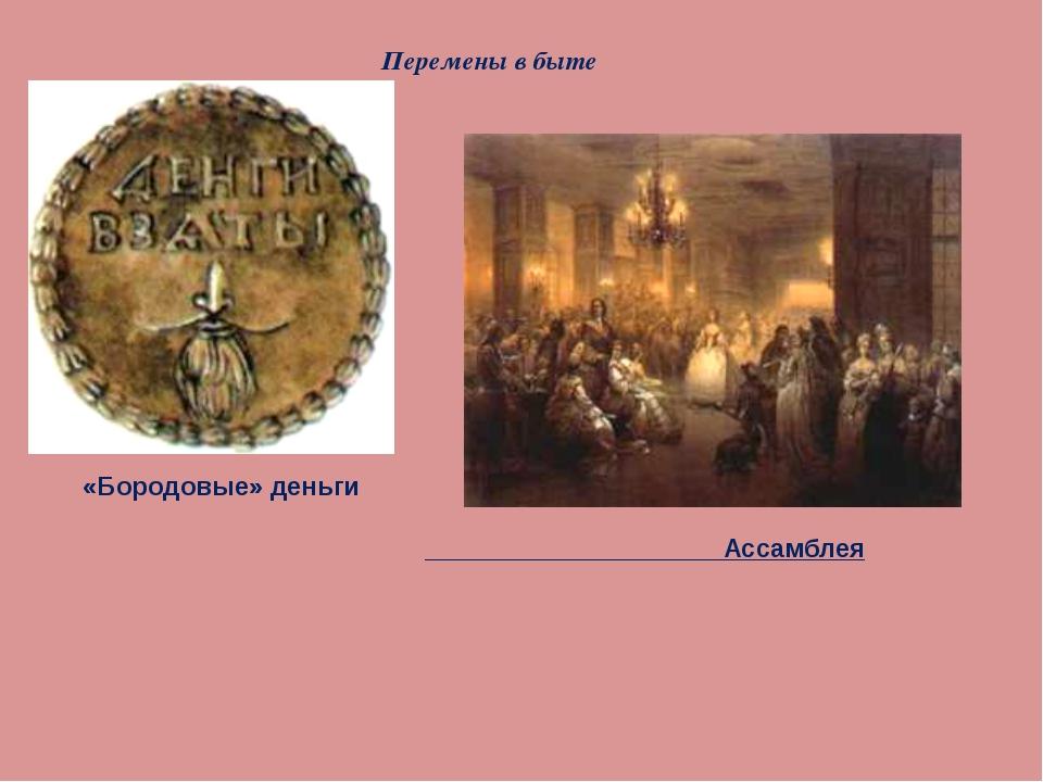 Перемены в быте «Бородовые» деньги Ассамблея
