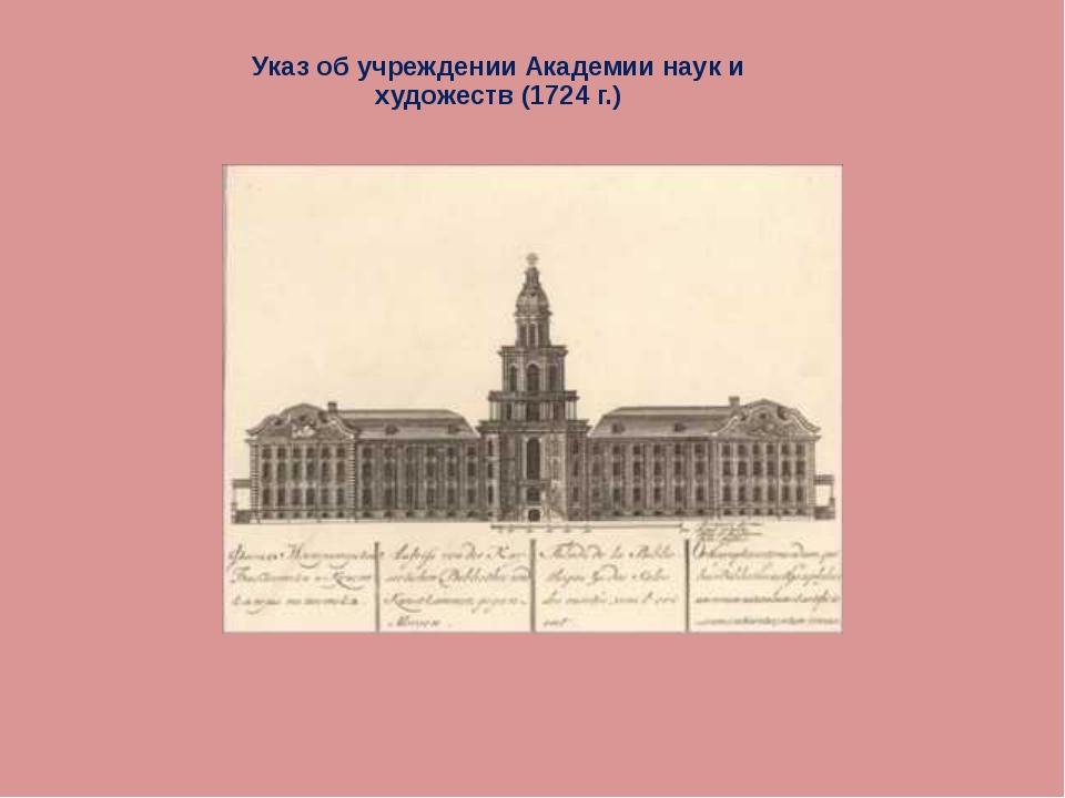 Указ об учреждении Академии наук и художеств (1724 г.)