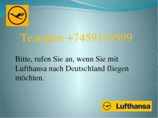 Телефон +7459165599 Bitte, rufen Sie an, wenn Sie mit Lufthansa nach Deutschl