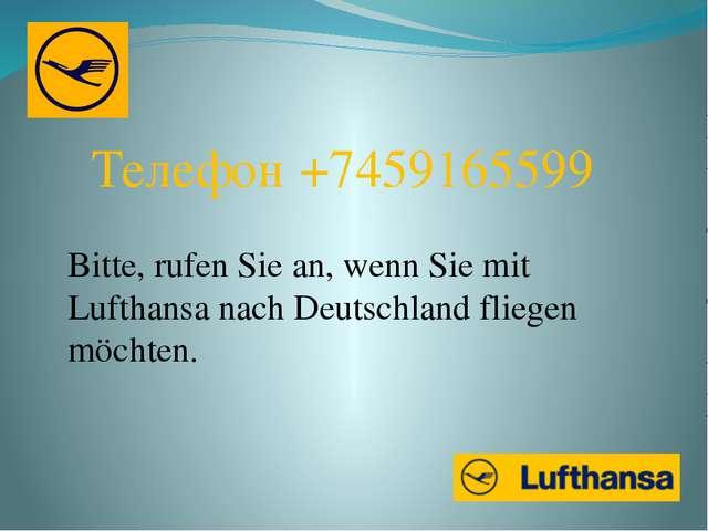 Телефон +7459165599 Bitte, rufen Sie an, wenn Sie mit Lufthansa nach Deutschl...
