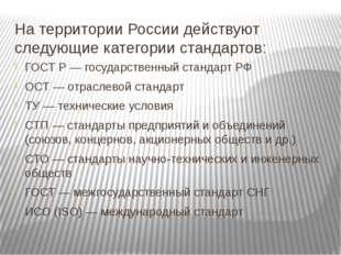 На территории России действуют следующие категории стандартов: ГОСТ Р — госу