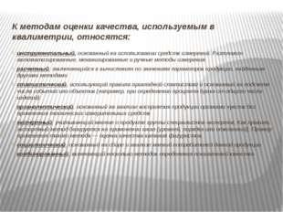 К методам оценки качества, используемым в квалиметрии, относятся: инструмент