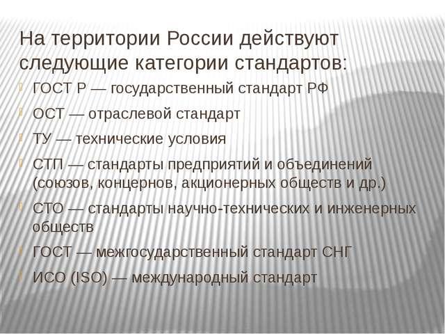 На территории России действуют следующие категории стандартов: ГОСТ Р — госу...