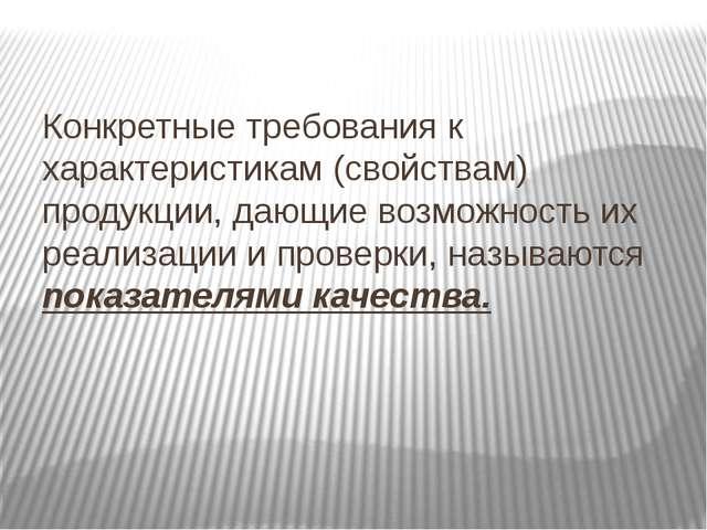 Конкретные требования к характеристикам (свойствам) продукции, дающие возможн...