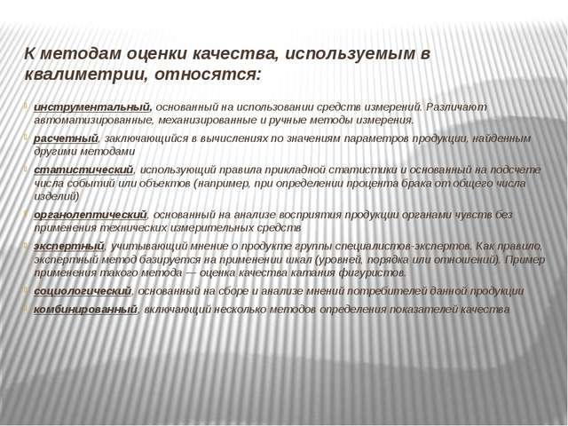 К методам оценки качества, используемым в квалиметрии, относятся: инструмент...