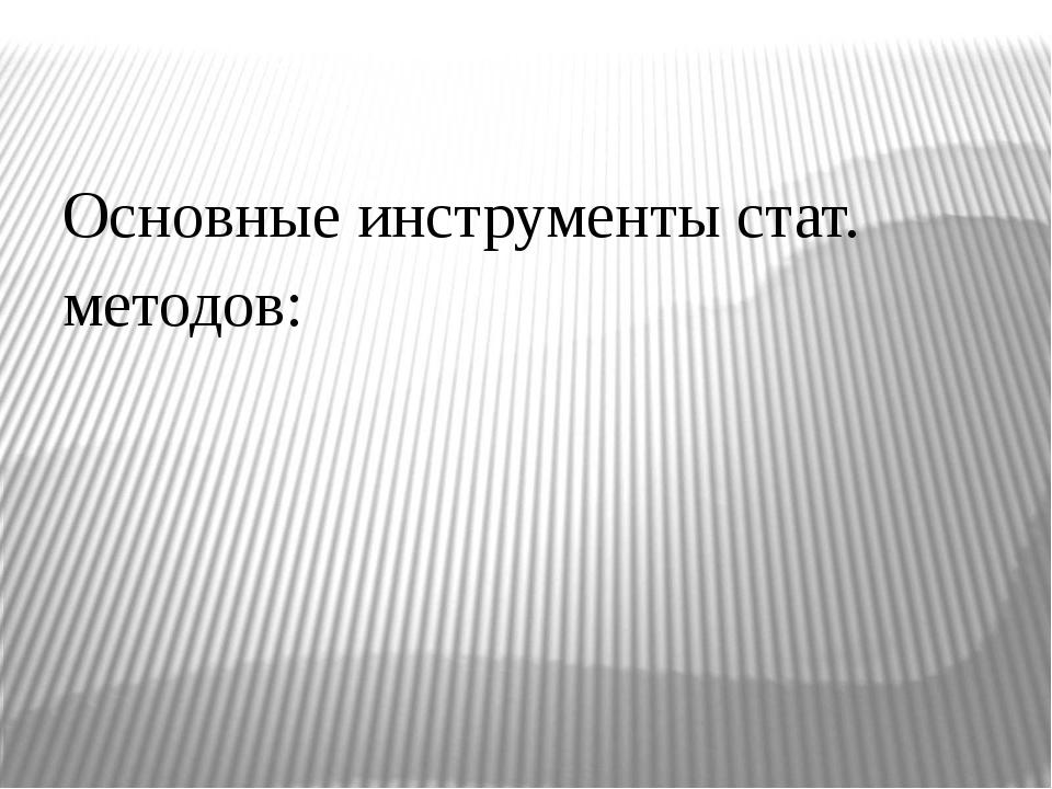 Основные инструменты стат. методов: