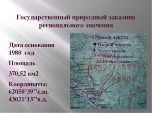 Государственный природный заказник регионального значения Дата основания 1980