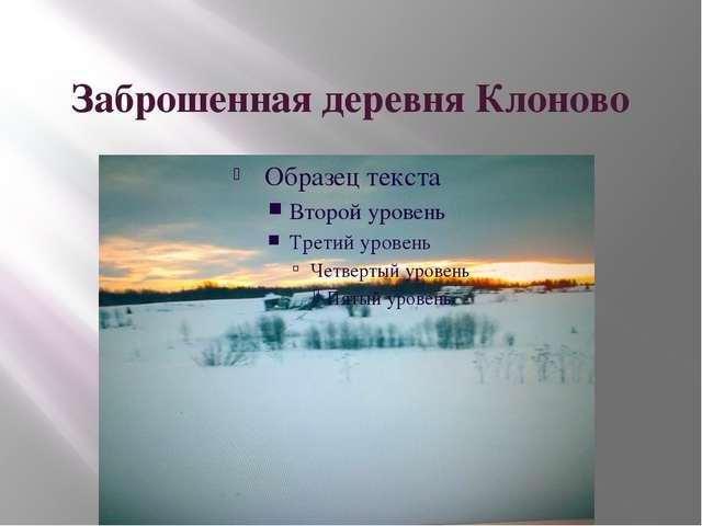 Заброшенная деревня Клоново