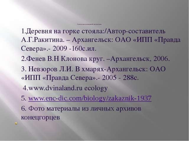 Список использованной литературы 1.Деревня на горке стояла:/Автор-составител...