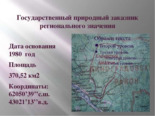 Государственный природный заказник регионального значения Дата основания 1980...
