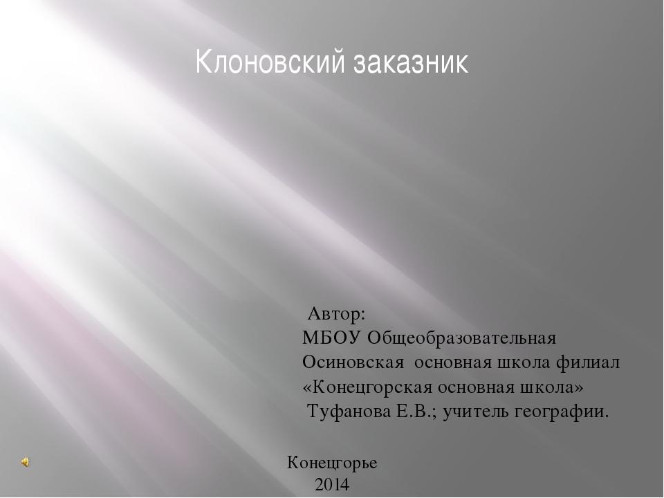 Автор: МБОУ Общеобразовательная Осиновская основная школа филиал «Конецгорск...