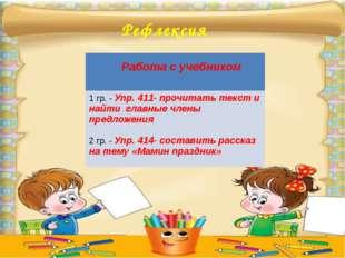 Рефлексия Работа с учебником 1 гр. -Упр. 411- прочитатьтекст и найтиглавные