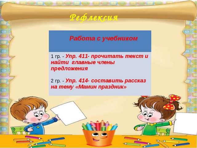 Рефлексия Работа с учебником 1 гр. -Упр. 411- прочитатьтекст и найтиглавные...