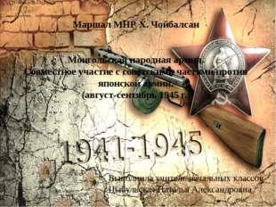 Маршал МНР Х. Чойбалсан Монгольская народная армия. Совместное участие с сове