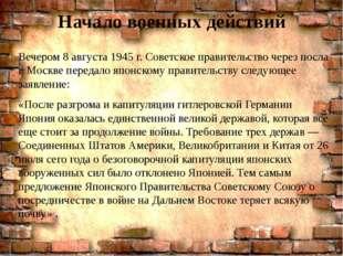 Начало военных действий Вечером 8 августа 1945 г. Советское правительство чер