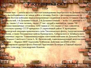 Расстановка сил СССР В течение мая — начала августа советское командование пе