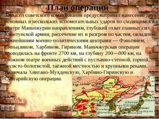 План операции . Замысел советского командования предусматривал нанесение двух