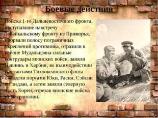 Боевые действия . Войска 1-го Дальневосточного фронта, наступавшие навстречу