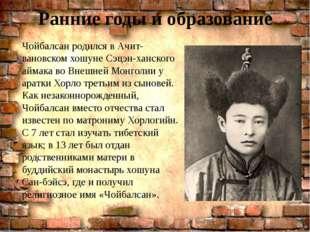 Ранние годы и образование Чойбалсан родился в Ачит-вановском хошуне Сэцэн-хан
