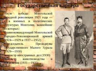 Государственная карьера . После победы Монгольской народной революции 1921 го