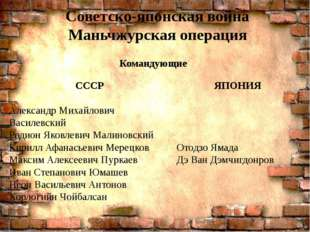 Советско-японская война Маньчжурская операция . СССР Александр Михайлович Вас