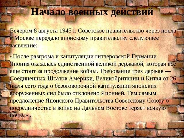 Начало военных действий Вечером 8 августа 1945 г. Советское правительство чер...