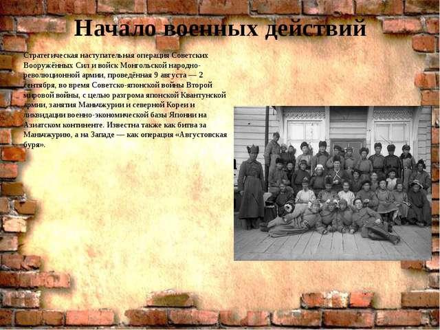 Начало военных действий Стратегическая наступательная операция Советских Воор...