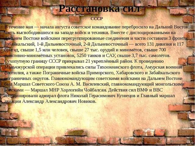 Расстановка сил СССР В течение мая — начала августа советское командование пе...